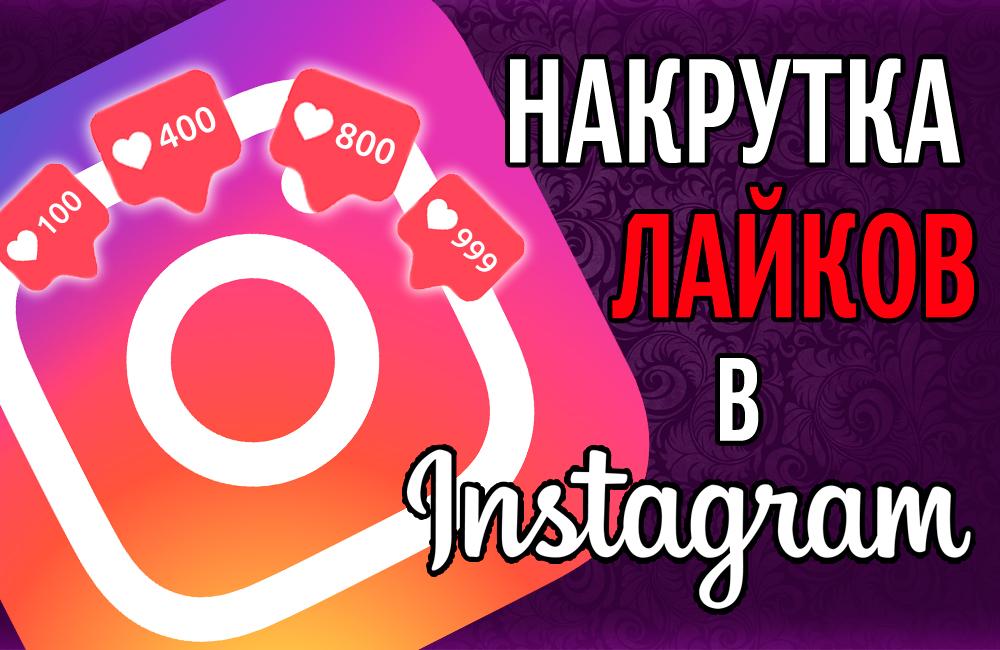 Накрутка лайков в Инстаграме бесплатно, онлайн бесплатные лайки Instagram