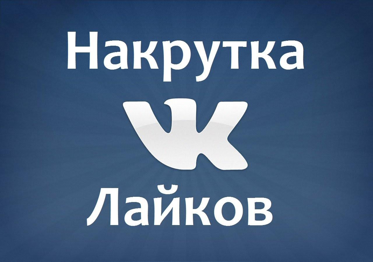 Накрутка лайков Вконтакте бесплатно онлайн и быстро без заданий ВК