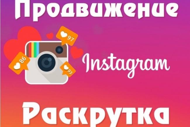 Раскрутка Инстаграм бесплатно с нуля, раскрутка аккаунта Instagram ...